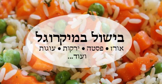 מתכונים למיקרוגל: 9 מאכלים קלים שמכינים במיקרו