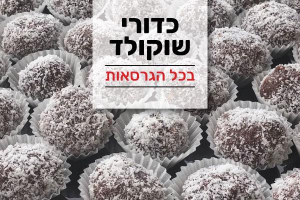 כדורי שוקולד • מתכונים קלים לכל הגרסאות
