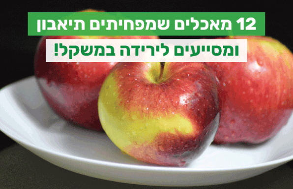 12 מאכלים שתורמים לתחושת שובע ומפחיתים תיאבון