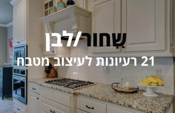 21 עיצובי מטבח מדהימים בשחור לבן